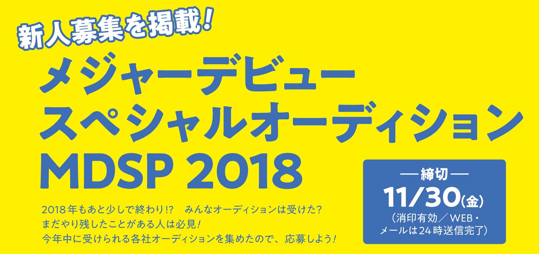 新人募集を掲載!『メジャーデビュースペシャルオーディション MDSP 2018』